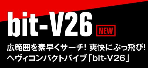アピア「bit-V26」は超絶ぶっ飛びルアー!その飛距離を活かした使い方でシーバスをハントしよう!