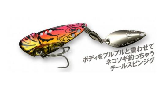 海太郎【ネコスピン】で海の魚を根こそぎ釣っちゃおう!3つの動きを利用した使い方とインプレを公開!