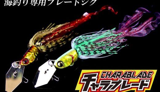 ジャッカル【チャラブレード】で新感覚のワームの釣りを楽しもう!マゴチやヒラメを狙う使い方とインプレを公開!